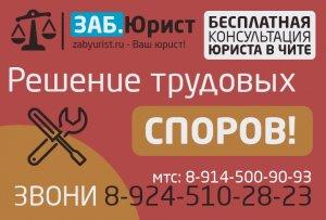 юридическая консультация в чите бесплатно телефон